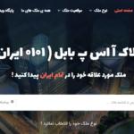 طراحی سایت – گرما یدک آمل