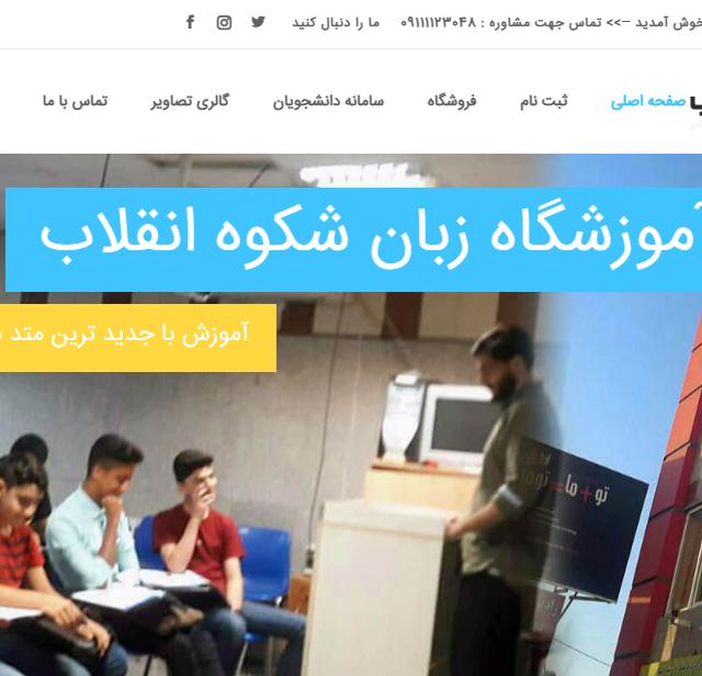 آموزشگاه زبان شکوه انقلاب