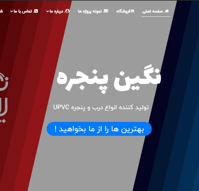 طراحی سایت پنجره